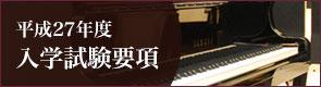 東京音楽大学 平成27年度 入学試験要項