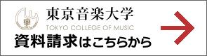 東京音楽大学資料請求